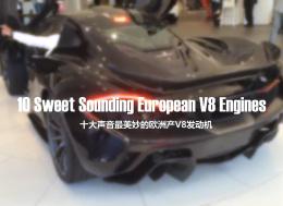 十大声音最美妙的欧洲产V8发动机
