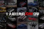 10大最经典的JDM引擎 哪一个让你曾经热血沸腾?