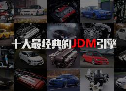 10大最佳JDM引擎